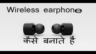 How to make wireless earphone | Free of cost (Hindi Tutorial)..........prank