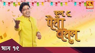Fool Too Paisa Vasool   फूल टू पैसा वसूल   Anshuman Vichare   Marathi Game Show   EP 19