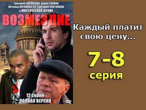 Возмездие 7 и 8 серия - русская детективная мелодрама, мистика
