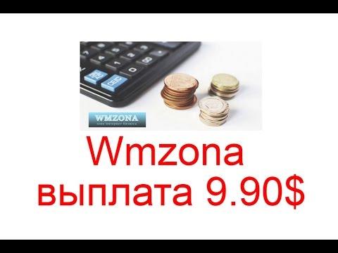 Wmzona - выплата 9.90$ инструкция по заработку