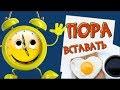Прикольный будильник С ДОБРЫМ УТРОМ Мирпоздравлений mp3