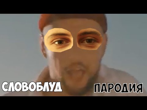 MONATIK - Кружит(Словоблуд ПАРОДИЯ)(Сыендук)