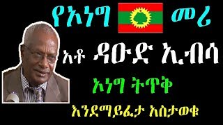 OLF leader Mr. Dawud Ibsa about OLF armed strugle, Ethiopia