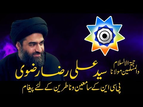 Maulana Syed Ali Raza Rizvi Message for viewers of PCN (Pak Cable Network)