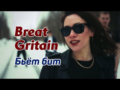 BREAT GRITAIN - Бьёт бит (Iowa cover)