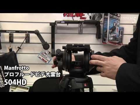 Manfrotto プロビデオフルード雲台 504HDのご紹介