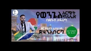 Presence Tv Channel(ልጆች የእግዚአብሔር ስጦታ ናቸው!!) Oct 9 ,2017 With Prophet Suraphel Demissie