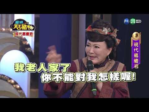 華視天王豬哥秀-現代嘉慶君(完整版)2018.11.25