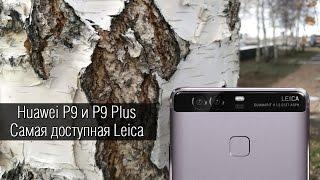 Huawei P9 и Huawei P9 Plus - cамая доступная Leica - Первый взгляд
