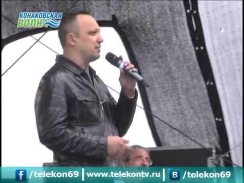 Круг Михаил - Конаково