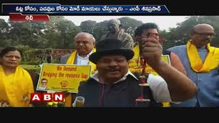TDP MP Siva Prasad Variety Get Up At Outside Parliament | Demands AP Special Status