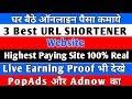 Best Url Shortener to Earn Money in hindi 2018 | Highest Payout || 2018 (Hindi Video)