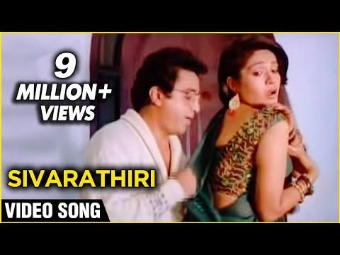 Sivarathiri - Michael Madana Kama Rajan Tamil Movie Song - Kamal Haasan, Roopini video