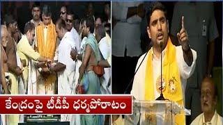 బీజేపీని హెచ్చరిస్తున్న..! | Nara Lokesh Firing Speech At Dharma Porata Deeksha
