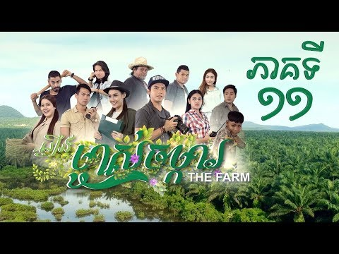 """រឿង """"ម្ចាស់ចម្ការ"""" ភាគទី១១ / """"The Farm"""" Khmer Drama Ep11"""
