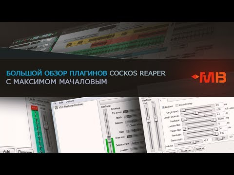 Cockos Incorporated Reaper 2. 58 скачать