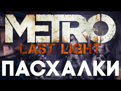 Пасхалки в Metro: Last Light [Easter Eggs]