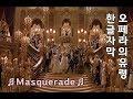 Download              Masquerade -                     Masquerade - The Phantom of the Opera 2004