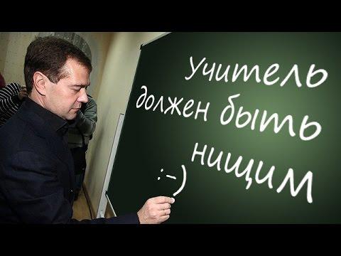 Медведев: учитель должен быть нищим