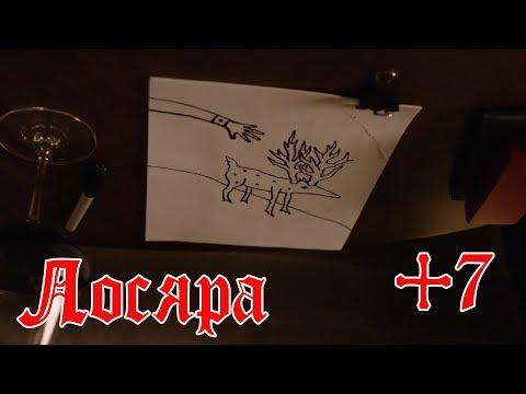 Лосяра и еще 7 пасхалок и теорий по 10 серии 3 сезона Твин Пикс.