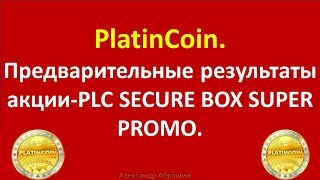 PlatinCoin. Предварительные результаты акции PLC SECURE BOX SUPER PROMO!