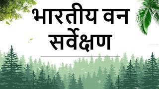 Indian Forest Survey 2017 - Findings and Analysis - Current Affairs 2018 -  Environment & Ecology