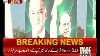 Maryam Nawaz Address In PML-N Social Media Convention In Sargodha