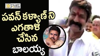 Balakrishna Making Fun of Pawan Kalyan