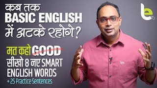 Stop Speaking Basic English | Learn Advanced English Words To Replace GOOD | Speak English Fluently