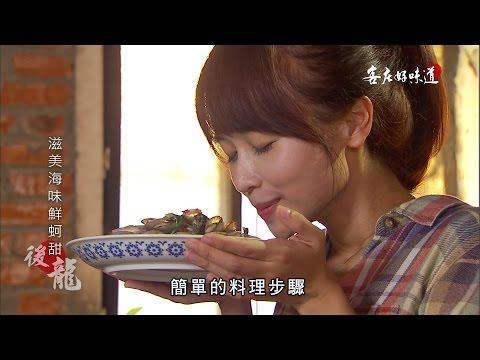 台綜-客庄好味道-EP 160 滋美海味鮮蚵甜,溫潤蒸食承新意(苗栗後龍)
