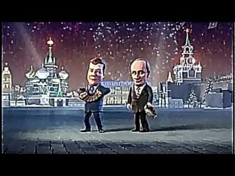 Поздравление Путина и Медведева с 2010, Putin & Medvedev in a new years