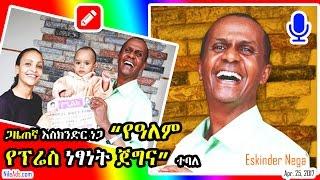 """ጋዜጠኛ እስክንድር ነጋ """"የዓለም የፕሬስ ነፃነት ጀግና"""" - Journalist Eskinder Nega"""
