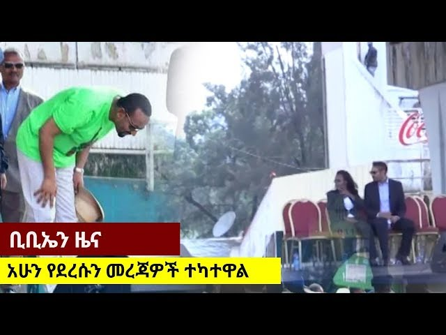 BBN Daily Ethiopian News June 23, 2018
