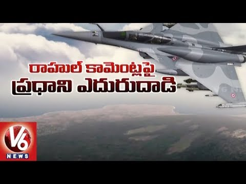 Congress And BJP Continues To Trade Allegations Over Rafale Deal | V6 News