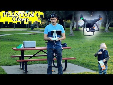 Phantom 4 - Второй Полёт, Обзор #2