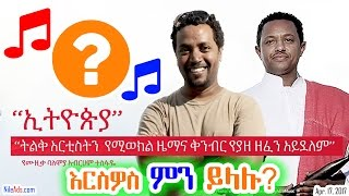 "የ ""ኢትዮጵያ"" - ሙዚቃዊ ቅንብር በአንድ የሙዚቃ ባለሞያ - Teddy Afro New Single Music 2017 - VOA?"