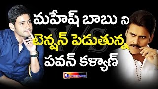 Pawan Kalyan Beats Mahesh Babu | Pawan vs Mahesh | Katamarayudu Telugu Movie | Latest Updates