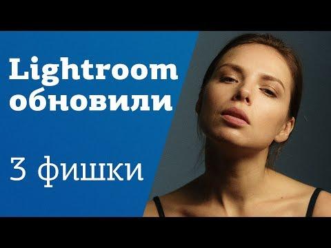 3 фишки нового лайтрума | Lightroom Classic CC