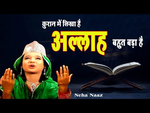 Quran Mein Likha Hai Allah Bahut Bada Hai | Maa Jannat Ki Kunji Hai | Neha Naz video
