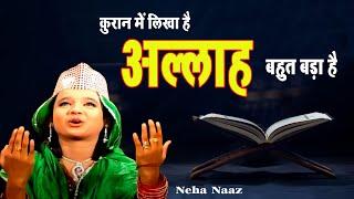 Quran Mein Likha Hai Allah Bahut Bada Hai | Maa Jannat Ki Kunji Hai | Neha Naz