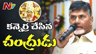 CM Chandrababu Naidu Serious On Indrakeeladri Kanaka Durga Temple Issue | NTV