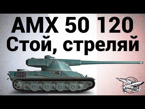 AMX 50 120 - Стой, стреляй