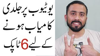 Top 6 Topics To start YouTube Channel For Fast Growth in Urdu Hindi