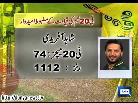 Shahid Afridi Retirement News in Urdu Dunya News Shahid Afridi
