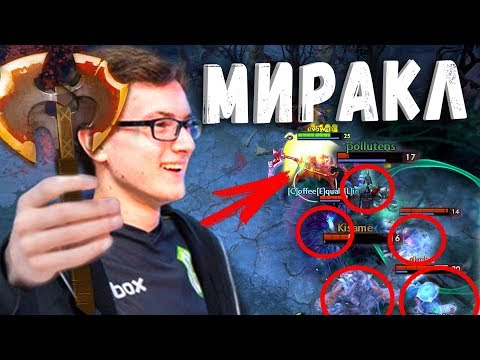 МИРАКЛ НА ФАНТОМКЕ - БАТЛФУРИ МАСТЕР ДОТА 2 - MIRACLE PHANTOM ASSASIN DOTA 2
