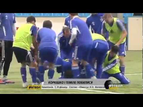 Жесткая драка на тренировке Динамо Киев