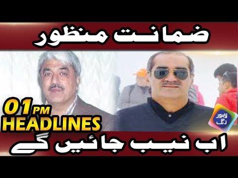 News Headlines   01:00 PM   15 October 2018   Lahore Rang thumbnail