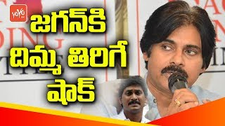 Janasena Pawan Kalyan Decision is a Big Shock to YCP YS Jagan | AP Politics