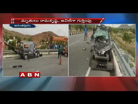 Major Road Mishap at Ananthapur | 3 lost life