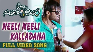 Pilla Nuvvu Leni Jeevitham Video Songs - Neeli Neeli Song- Sai Dharam Tej, Regina Cassandra